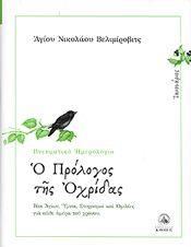 Ο ΠΡΟΛΟΓΟΣ ΤΗΣ ΑΧΡΙΔΟΣ 1  ΙΑΝΟΥΑΡΙΟΣ