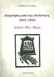 ΑΝΑΜΝΗΣΕΙΣ ΑΠΟ ΤΗΝ ΑΝΤΙΣΤΑΣΗ 1941-1944