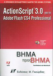 ACTION SCRIPT 3 ΓΙΑ ΤΟ ADOBE FLASH CS4 PROFESSIONAL ( CD-ROM)