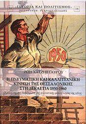 Η ΠΝΕΥΜΑΤΙΚΗ ΚΑΙ ΚΑΛΛΙΤΕΧΝΙΚΗ ΚΙΝΗΣΗ ΤΗΣ ΘΕΣΣΑΛΟΝΙΚΗΣ ΣΤΗ ΔΕΚΑΕΤΙΑ 1950-1960