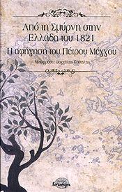 ΑΠΟ ΤΗ ΣΜΥΡΝΗ ΣΤΗΝ ΕΛΛΑΔΑ ΤΟΥ 1821 Η ΑΦΗΓΗΣΗ ΤΟΥ ΠΕΤΡΟΥ ΜΕΓΓΟΥ