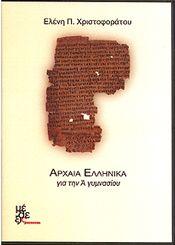 ΑΡΧΑΙΑ ΕΛΛΗΝΙΚΑ Α ΓΥΜΝ. (CD-ROM)
