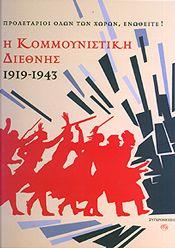 Η ΚΟΜΜΟΥΝΙΣΤΙΚΗ ΔΙΕΘΝΗΣ 1919 1943