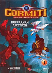 GORMITI ΠΑΡΑΛΛΗΛΗ ΔΙΑΣΤΑΣΗ DVD 1