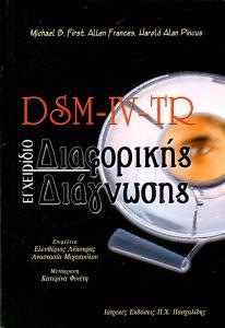 DSM IV TR ΕΓΧΕΙΡΙΔΙΟ ΔΙΑΦΟΡΙΚΗΣ ΔΙΑΓΝΩΣΗΣ