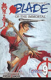 BLADE OF THE IMMORTAL ΤΟΜΟΣ 9
