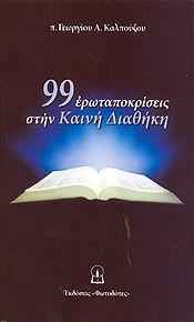 99 ΕΡΩΤΑΠΟΚΡΙΣΕΙΣ ΣΤΗΝ ΚΑΙΝΗ ΔΙΑΘΗΚΗ