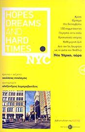 HOPES DREAMS AND HARD TIMES NYC