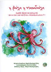 Η ΒΟΥΛΑ Η ΧΤΑΠΟΔΟΥΛΑ ( CD)