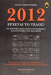 2012 ΕΡΧΕΤΑΙ ΤΟ ΤΕΛΟΣ