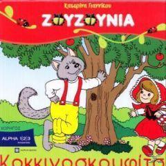 ΖΟΥΖΟΥΝΙΑ ΚΟΚΚΙΝΟΣΚΟΥΦΙΤΣΑ (CD)