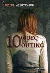 10 ΩΡΕΣ ΔΥΤΙΚΑ