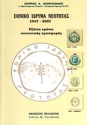 ΕΘΝΙΚΟ ΙΔΡΥΜΑ ΝΕΟΤΗΤΑΣ 1947-2007