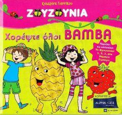 ΖΟΥΖΟΥΝΙΑ ΧΟΡΕΨΤΕ /ΟΛΟΙ ΒΑΜΒΑ -CD