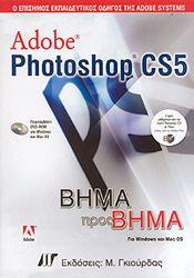 ADOBE PHOTOSHOP CS5 ΒΗΜΑ ΠΡΟΣ ΒΗΜΑ  (DVD-ROM)