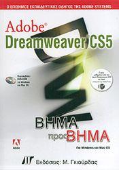 ADOBE DREAMWEAVER CS5 ΒΗΜΑ ΠΡΟΣ ΒΗΜΑ  (DVD-ROM)