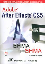 ADOBE AFTER EFFECTS CS5 ΒΗΜΑ ΠΡΟΣ ΒΗΜΑ  (DVD-ROM)
