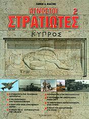 ΑΓΝΩΣΤΟΙ ΣΤΡΑΤΙΩΤΕΣ ΚΥΠΡΟΣ 2