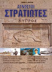 ΑΓΝΩΣΤΟΙ ΣΤΡΑΤΙΩΤΕΣ ΚΥΠΡΟΣ 1