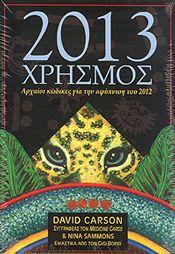 2013  ΧΡΗΣΜΟΣ