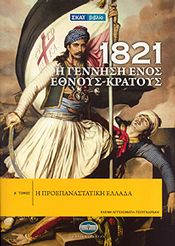1821 Η ΓΕΝΝΗΣΗ ΕΝΟΣ ΕΘΝΟΥΣ-ΚΡΑΤΟΥΣ Α' ΤΟΜΟΣ