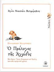 Ο ΠΡΟΛΟΓΟΣ ΤΗΣ ΑΧΡΙΔΟΣ 11 ΝΟΕΜΒΡΙΟΣ