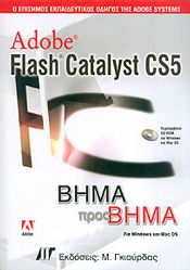 ADOBE FLASH CATALYST CS5 ΒΗΜΑ ΠΡΟΣ ΒΗΜΑ CD