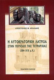 Η ΑΥΤΟΚΡΑΤΟΡΙΚΗ ΛΑΤΡΕΙΑ ΣΤΗΝ ΠΕΡΙΟΔΟ ΤΗΣ ΤΕΤΡΑΡΧΙΑΣ (284-313 μ.Χ.)