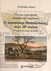 Η ΠΕΡΙΦΕΡΕΙΑ ΘΕΣΣΑΛΟΝΙΚΗΣ ΣΤΟΝ 20ο ΑΙΩΝΑ