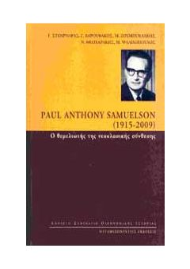 PAUL ANTHONY SAMUELSON 1915 - 2009
