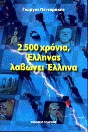 2500 ΧΡΟΝΙΑ ΕΛΛΗΝΑΣ ΛΑΒΩΝΕΙ ΕΛΛΗΝΑ