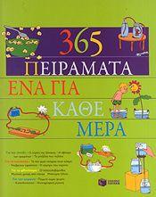 365 ΠΕΙΡΑΜΑΤΑ ΕΝΑ ΓΙΑ ΚΑΘΕ ΜΕΡΑ