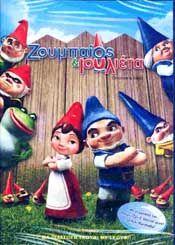 ΖΟΥΜΠΑΙΟΣ ΚΑΙ ΙΟΥΛΙΕΤΑ DVD