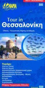 TOUR IN ΘΕΣΣΑΛΟΝΙΚΗ ΕΛΛΗΝΙΚΑ