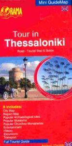 TOUR IN ΘΕΣΣΑΛΟΝΙΚΗ ΑΓΓΛΙΚΑ
