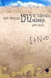 1972 ΤΟ ΤΕΛΕΥΤΑΙΟ ΚΑΛΟΚΑΙΡΙ