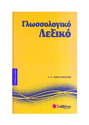 ΓΛΩΣΣΟΛΟΓΙΚΟ ΛΕΞΙΚΟ ΝΟ 3