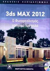 3DS MAX 2012 Ο ΦΩΤΟΡΕΑΛΙΣΜΟΣ ΓΡΗΓΟΡΑ ΚΑΙ ΑΠΛΑ