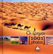 1001 PHOTOS ΟΙ ΕΡΗΜΟΙ