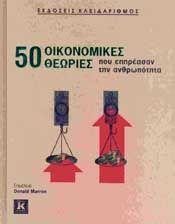 50 ΟΙΚΟΝΟΜΙΚΕΣ ΘΕΩΡΙΕΣ