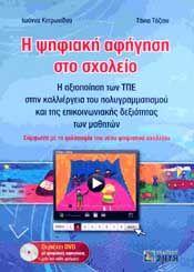 Η ΨΗΦΙΑΚΗ ΑΦΗΓΗΣΗ ΣΤΟ ΣΧΟΛΕΙΟ ( DVD)