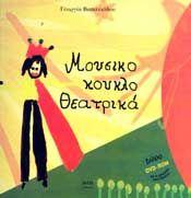 ΜΟΥΣΙΚΟ ΚΟΥΚΛΟ ΘΕΑΤΡΙΚΑ DVD