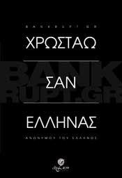 BANKRUPT.GR ΧΡΩΣΤΑΩ ΣΑΝ ΕΛΛΗΝΑΣ