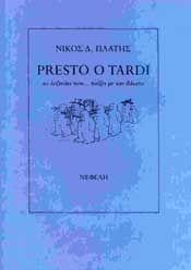 PRESTO O TARDI (ΔΕΜΕΝΟ)