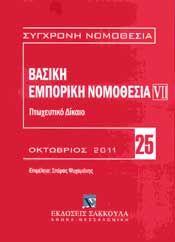 ΒΑΣΙΚΗ ΕΜΠΟΡΙΚΗ ΝΟΜΟΘΕΣΙΑ VII ΟΚΤΩΒΡΙΟΣ 2011