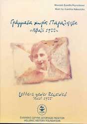 ΓΡΑΜΜΑΤΑ ΧΩΡΙΣ ΠΑΡΑΛΗΠΤΗ ΑΙΒΑΛΙ 1922 DVD