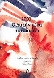 2001 Ο ΛΑΚΑΝ ΜΕΣΑ ΣΤΟΝ ΑΙΩΝΑ