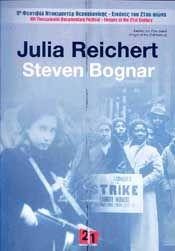 JULIA REICHERT STEVEN BOGNAR