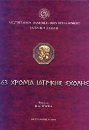 63 ΧΡΟΝΙΑ ΙΑΤΡΙΚΗΣ ΣΧΟΛΗΣ
