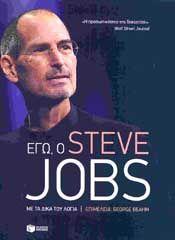 e-book ΕΓΩ Ο STEVE JOBS (epub)